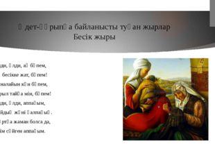 Әдет-ғұрыпқа байланысты туған жырлар Бесік жыры Әлди, әлди, ақ бөпем, Ақ бесі