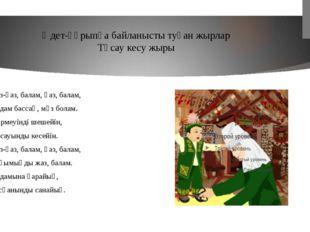 Әдет-ғұрыпқа байланысты туған жырлар Тұсау кесу жыры Қаз-қаз, балам, қаз, бал