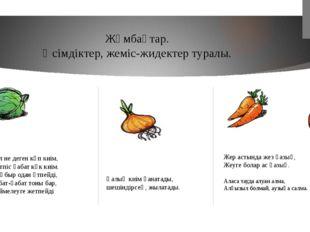 Жұмбақтар. Өсімдіктер, жеміс-жидектер туралы. Бұл не деген көп киім, Жетпіс қ