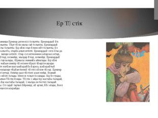 Ер Төстік Ерте заманда Ерназар деген кісі болыпты. Ерназардың өзі бай болыпты