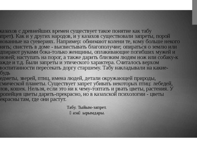 У казахов с древнейших времен существует такое понятие как табу (запрет). Как...