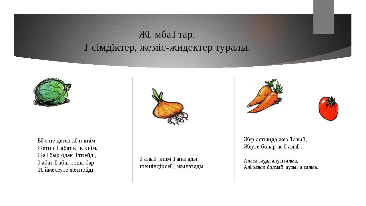 Жұмбақтар. Өсімдіктер, жеміс-жидектер туралы. Бұл не деген көп киім, Жетпіс қ...
