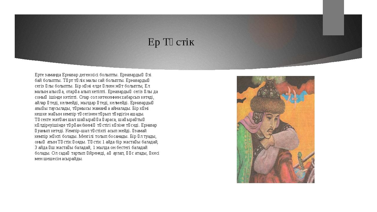Ер Төстік Ерте заманда Ерназар деген кісі болыпты. Ерназардың өзі бай болыпты...