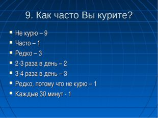 9. Как часто Вы курите? Не курю – 9 Часто – 1 Редко – 3 2-3 раза в день – 2 3