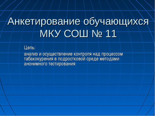 Анкетирование обучающихся МКУ СОШ № 11 Цель: анализ и осуществление контроля...