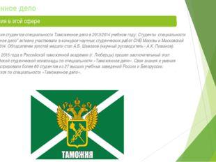 Таможенное дело Достижения студентов специальности Таможенное дело в 2013/201