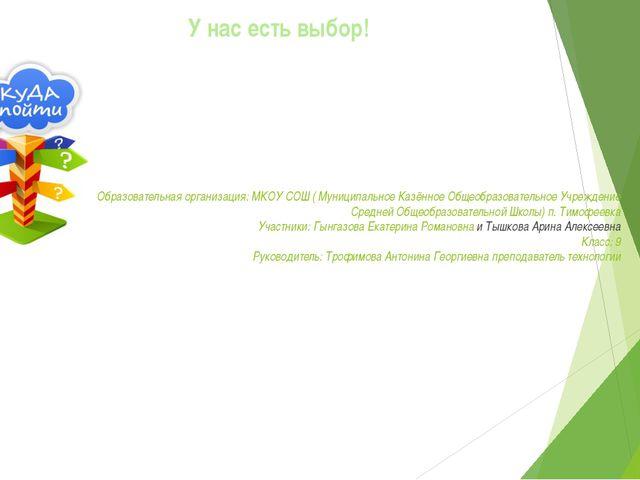 Образовательная организация: МКОУ СОШ ( Муниципальное Казённое Общеобразовате...