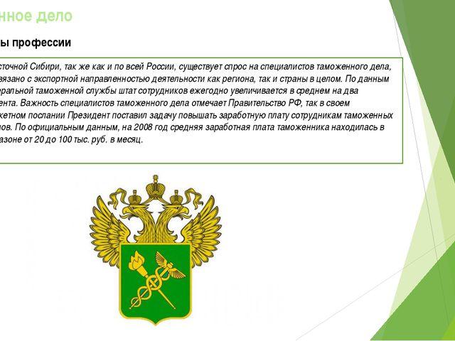 Таможенное дело Перспективы профессии В Восточной Сибири, так же как и по все...