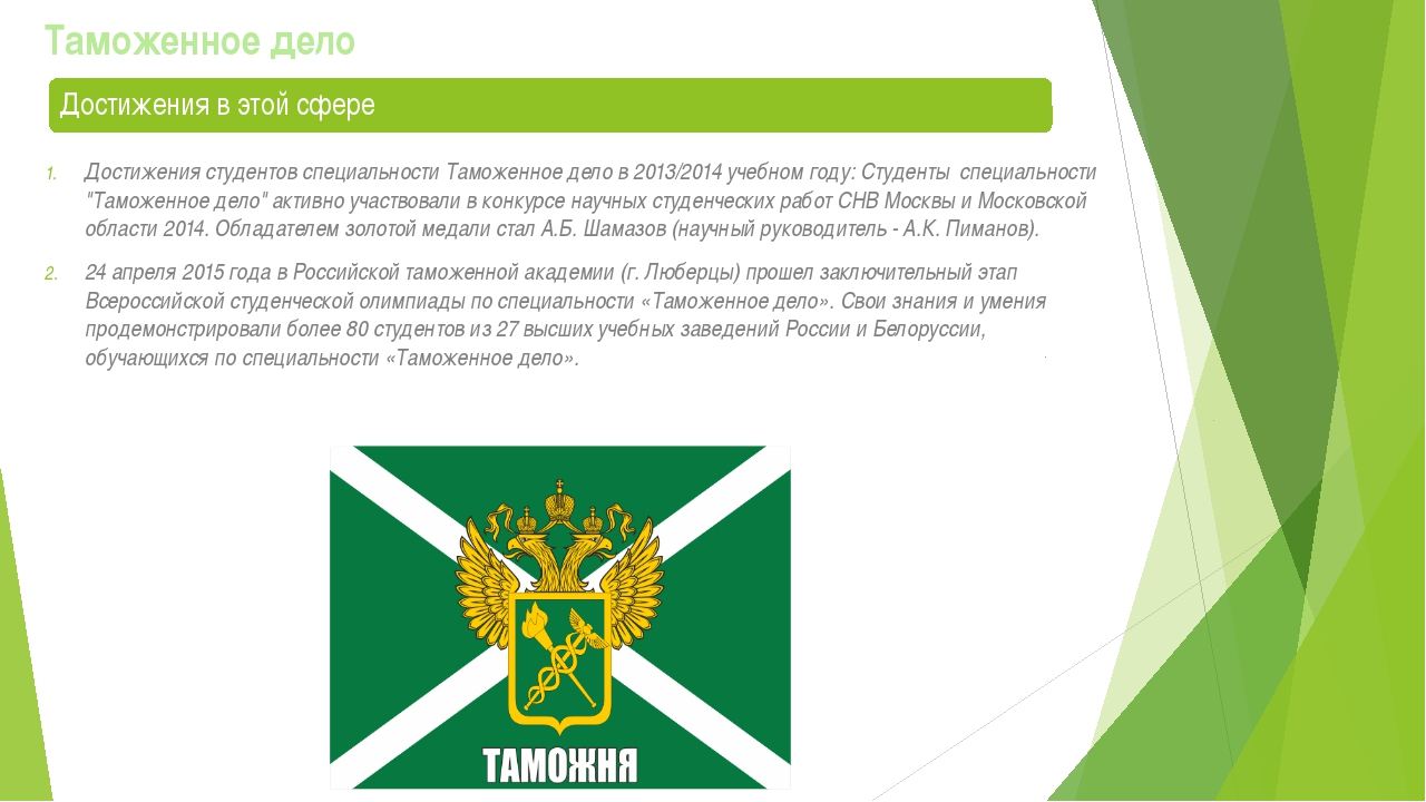 Таможенное дело Достижения студентов специальности Таможенное дело в 2013/201...