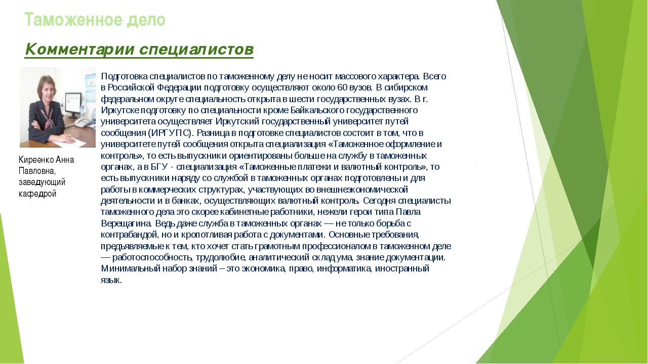 Таможенное дело Комментарии специалистов Подготовка специалистов по таможенно...