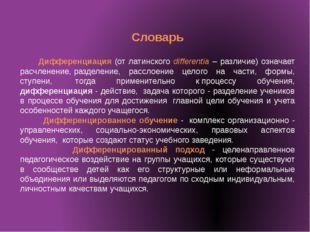 Словарь Дифференциация (от латинского differentia – различие) означает расчле