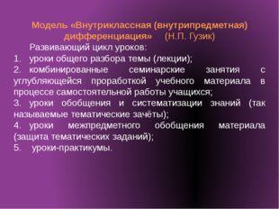 Модель «Внутриклассная (внутрипредметная) дифференциация» (Н.П. Гузик)