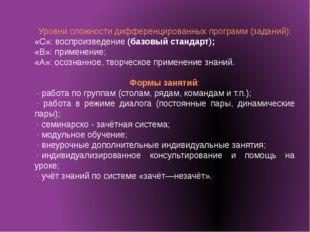 Уровни сложности дифференцированных программ (заданий): «С»: воспроизведение