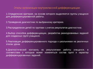 Этапы организации внутриклассной дифференциации: 1.Определение критерия, на о