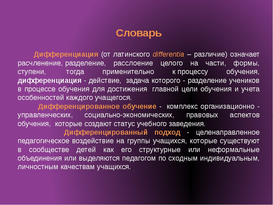 Словарь Дифференциация (от латинского differentia – различие) означает расчле...