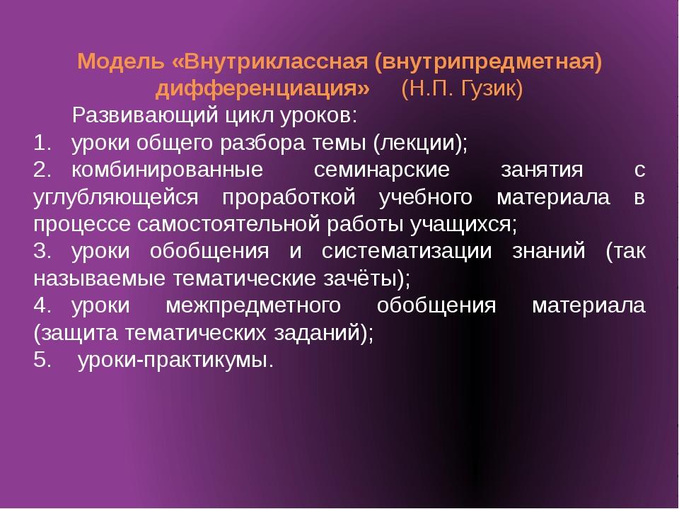 Модель «Внутриклассная (внутрипредметная) дифференциация» (Н.П. Гузик) ...