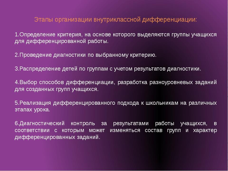 Этапы организации внутриклассной дифференциации: 1.Определение критерия, на о...