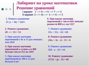 Лабиринт на уроке математики Решение уравнений I вариант: 1 —> 9 —> 6 —> 7 —>