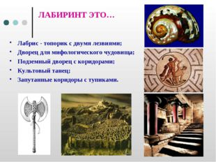 ЛАБИРИНТ ЭТО… Лабрис - топорик с двумя лезвиями; Дворец для мифологического ч
