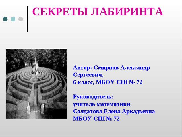 СЕКРЕТЫ ЛАБИРИНТА Автор: Смирнов Александр Сергеевич, 6 класс, МБОУ СШ № 72 Р...