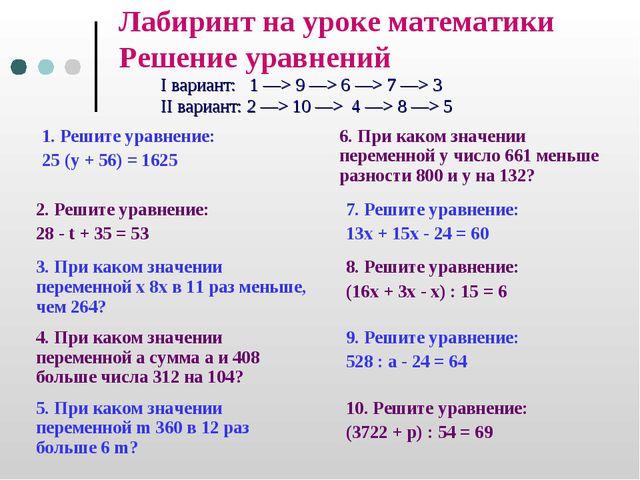 Лабиринт на уроке математики Решение уравнений I вариант: 1 —> 9 —> 6 —> 7 —>...