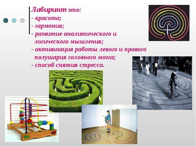 Лабиринт это: - красота; - гармония; - развитие аналитического и логического...
