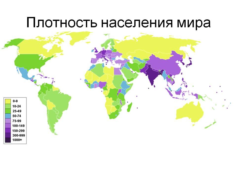 http://900igr.net/datas/geografija/Naselenie-mira/0005-005-Plotnost-naselenija-mira.jpg