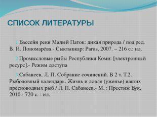 СПИСОК ЛИТЕРАТУРЫ  Бассейн реки Малый Паток: дикая природа / под ред. В. И.