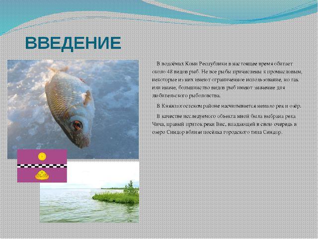 ВВЕДЕНИЕ  В водоёмах Коми Республики в настоящее время обитает около 48 видо...