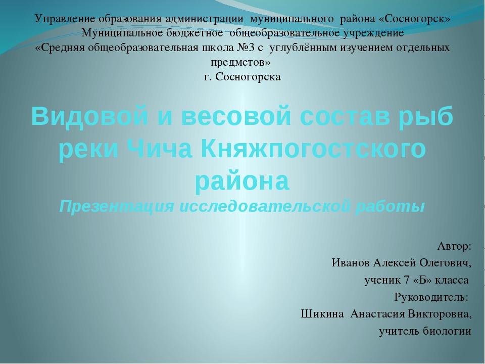 Видовой и весовой состав рыб реки Чича Княжпогостского района Презентация исс...