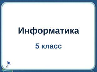 Информатика 5 класс