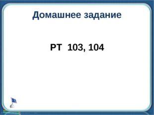 Домашнее задание РТ 103, 104