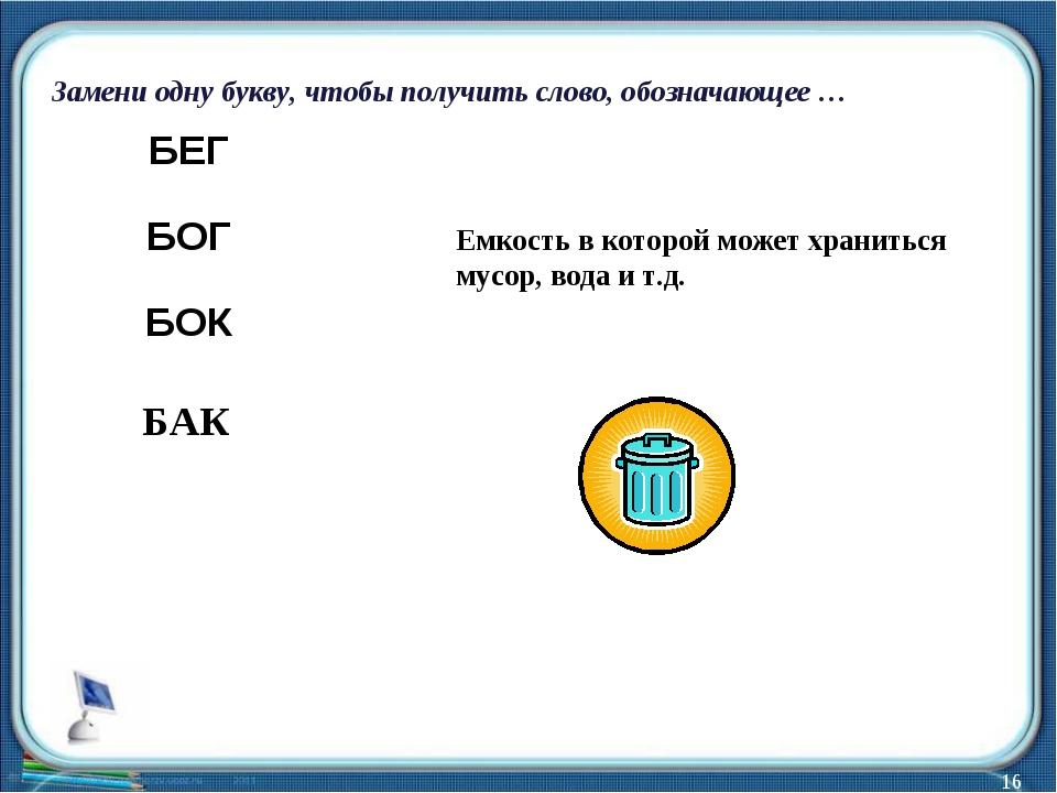 Емкость в которой может храниться мусор, вода и т.д. БАК Замени одну букву, ч...