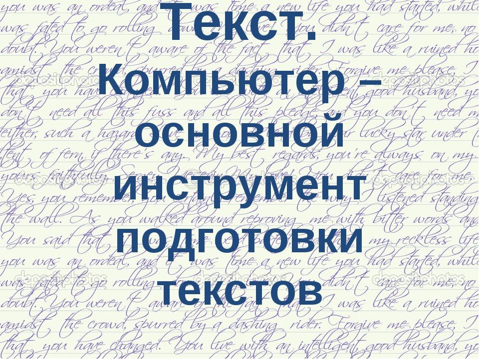 Текст. Компьютер – основной инструмент подготовки текстов