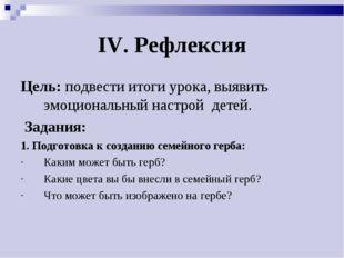 IV. Рефлексия Цель: подвести итоги урока, выявить эмоциональный настрой детей