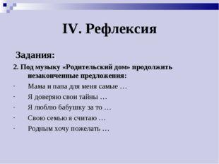 IV. Рефлексия Задания: 2. Под музыку «Родительский дом» продолжить незакончен