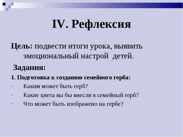 IV. Рефлексия Цель: подвести итоги урока, выявить эмоциональный настрой детей...
