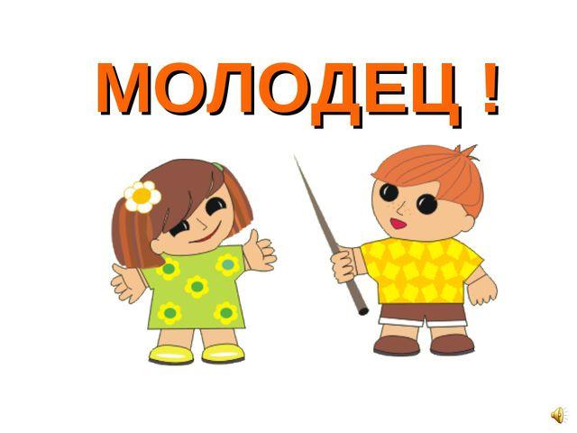 МОЛОДЕЦ !