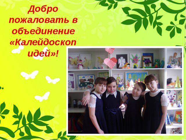 Добро пожаловать в объединение «Калейдоскоп идей»! Page