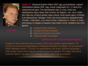 Вопрос 15. Накануне встречи Нового 2001 года, русский физик, лауреат Нобелевс