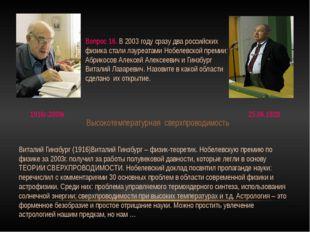 Вопрос 16. В 2003 году сразу два российских физика стали лауреатами Нобелевск