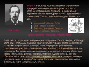 Вопрос 3. В 1909 году Нобелевская премия по физике была присуждена итальянцу