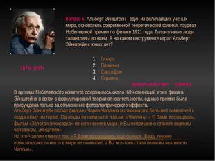 Вопрос 6. Альберт Эйнштейн - один из величайших ученых мира, основатель совре
