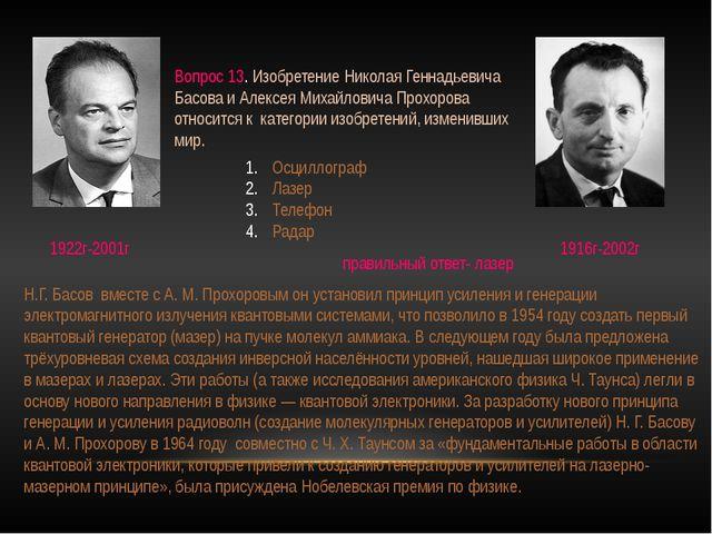 Н.Г. Басов вместе с А. М. Прохоровым он установил принцип усиления и генераци...