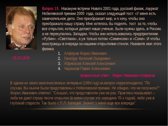 Вопрос 15. Накануне встречи Нового 2001 года, русский физик, лауреат Нобелевс...