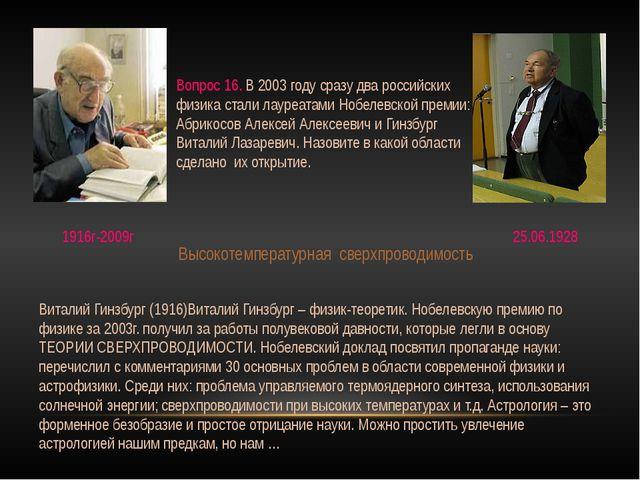 Вопрос 16. В 2003 году сразу два российских физика стали лауреатами Нобелевск...
