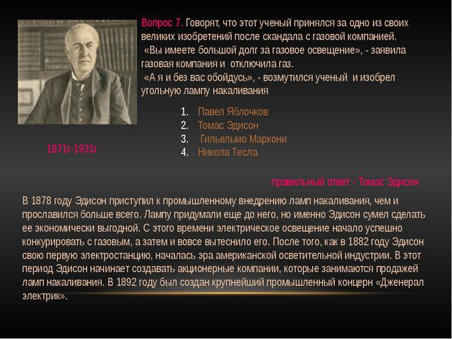 Вопрос 7. Говорят, что этот ученый принялся за одно из своих великих изобрете...
