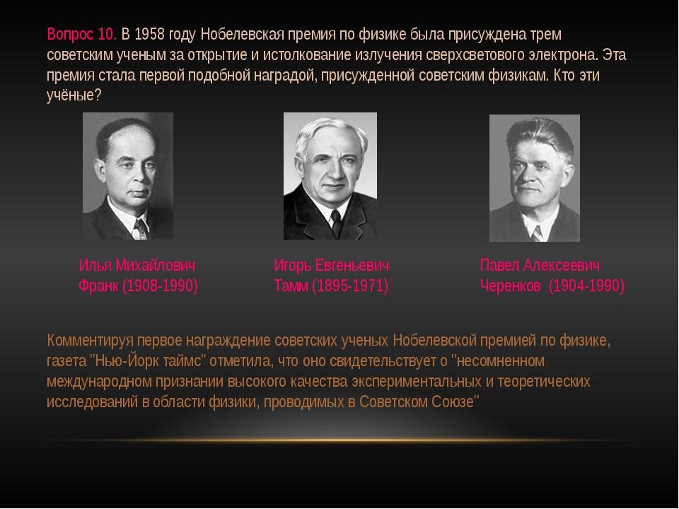 Вопрос 10. В 1958 году Нобелевская премия по физике была присуждена трем сове...