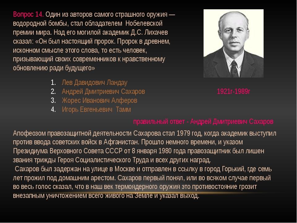 Вопрос 14. Один из авторов самого страшного оружия — водородной бомбы, стал о...