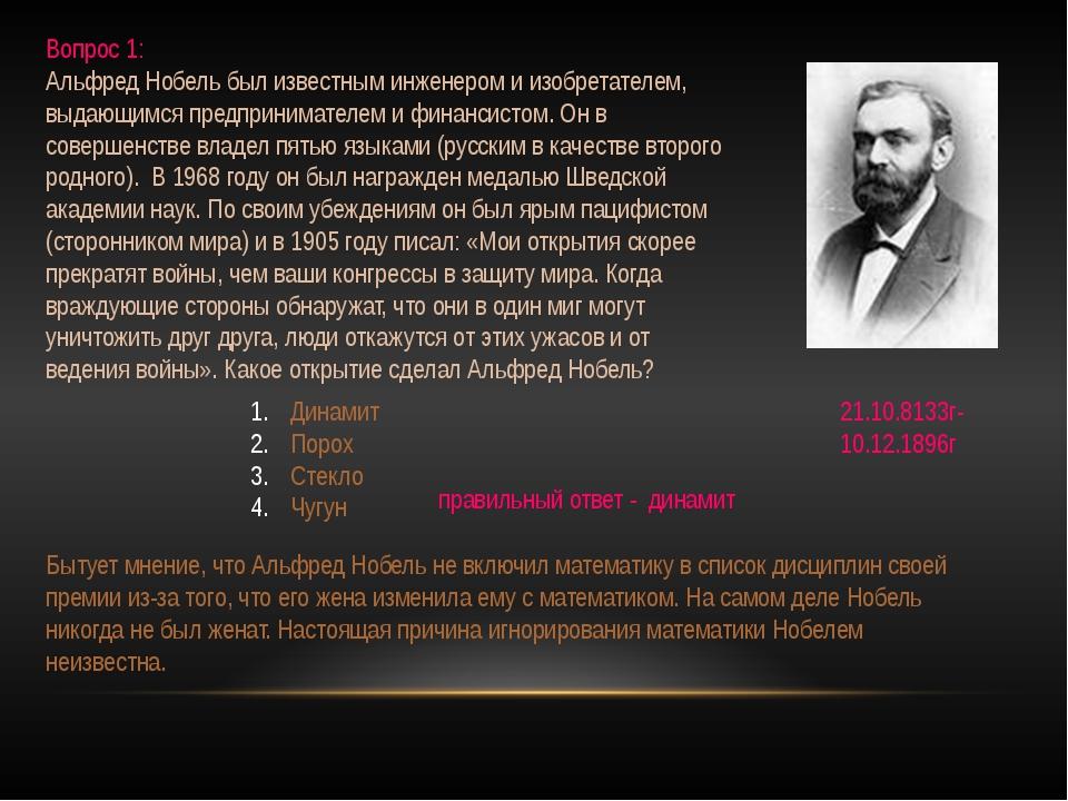 Вопрос 1: Альфред Нобель был известным инженером и изобретателем, выдающимся...